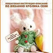 Материалы для творчества ручной работы. Ярмарка Мастеров - ручная работа Пошаговая инструкция по вязанию кролика Сени в технике Тедди. Handmade.
