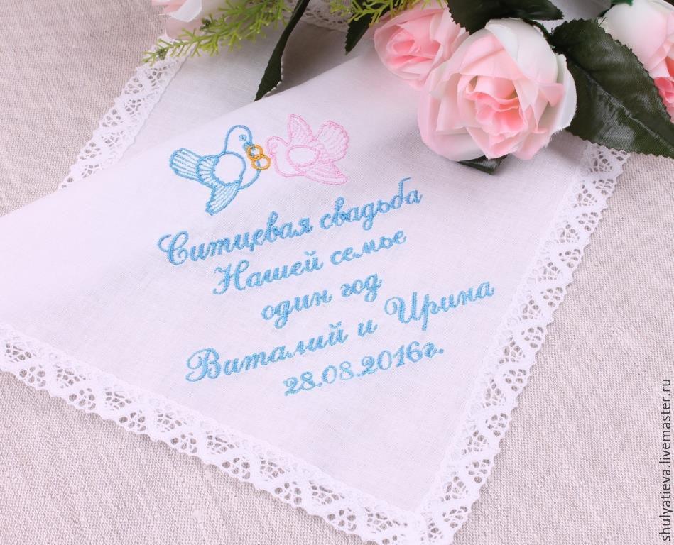 Картинка открытка ситцевая свадьба 44