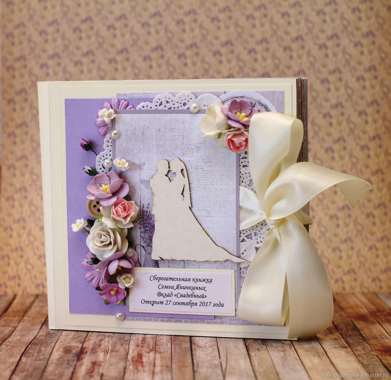 Картинках рождения, открытка на свадьбу в виде сберкнижки