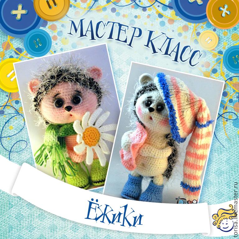 Crochet Pattern Hedgehogs Amigurumi Pdf Shop Online On Livemaster