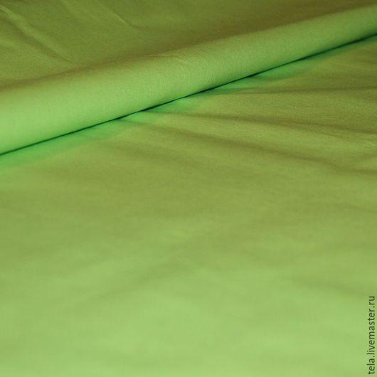 Однотонная ткань салатового цвета. Хлопок 100%. Ткань для шитья и рукоделия. Есть в наличии.