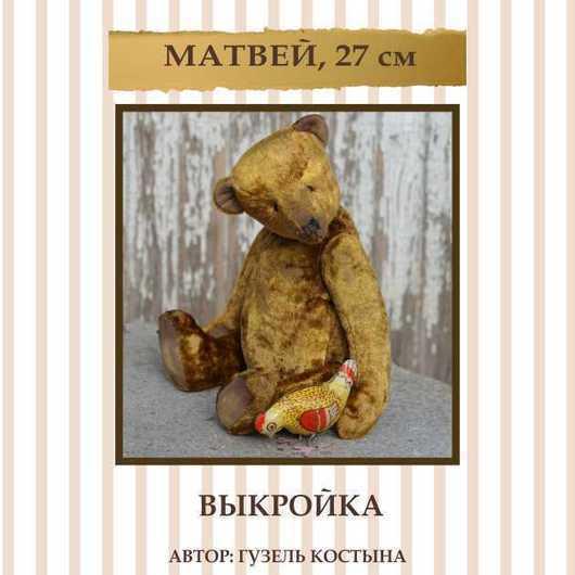 """Куклы и игрушки ручной работы. Ярмарка Мастеров - ручная работа. Купить PDF выкройка мишка """"Матвей"""" 27 см. Handmade."""