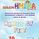 Книга электронных выкроек букв английского алфавита для пошива имен из фетра. Оксана Рожкова ИМЕНА ИЗ ФЕТРА.