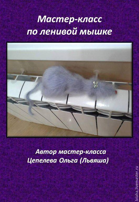 Вязание ручной работы. Ярмарка Мастеров - ручная работа. Купить Мастер-класс по ленивой мышке ) - описание вязания, вязаная мышь. Handmade.