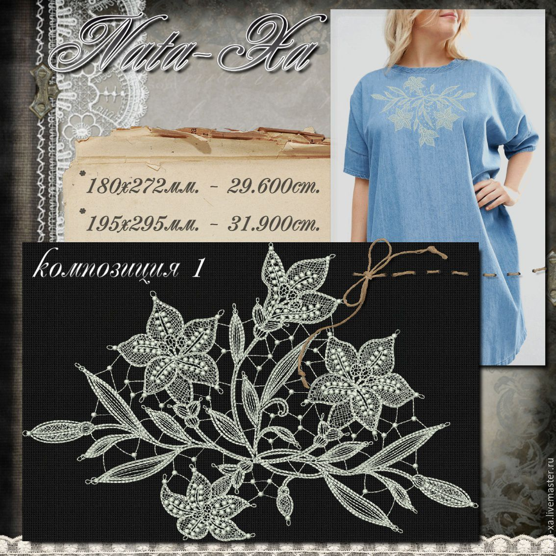 Design for machine embroidery. Lilies in lace. Composition, Lace, Solikamsk,  Фото №1