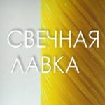 svechnaya-lavka com ua (eco-svechi) - Ярмарка Мастеров - ручная работа, handmade