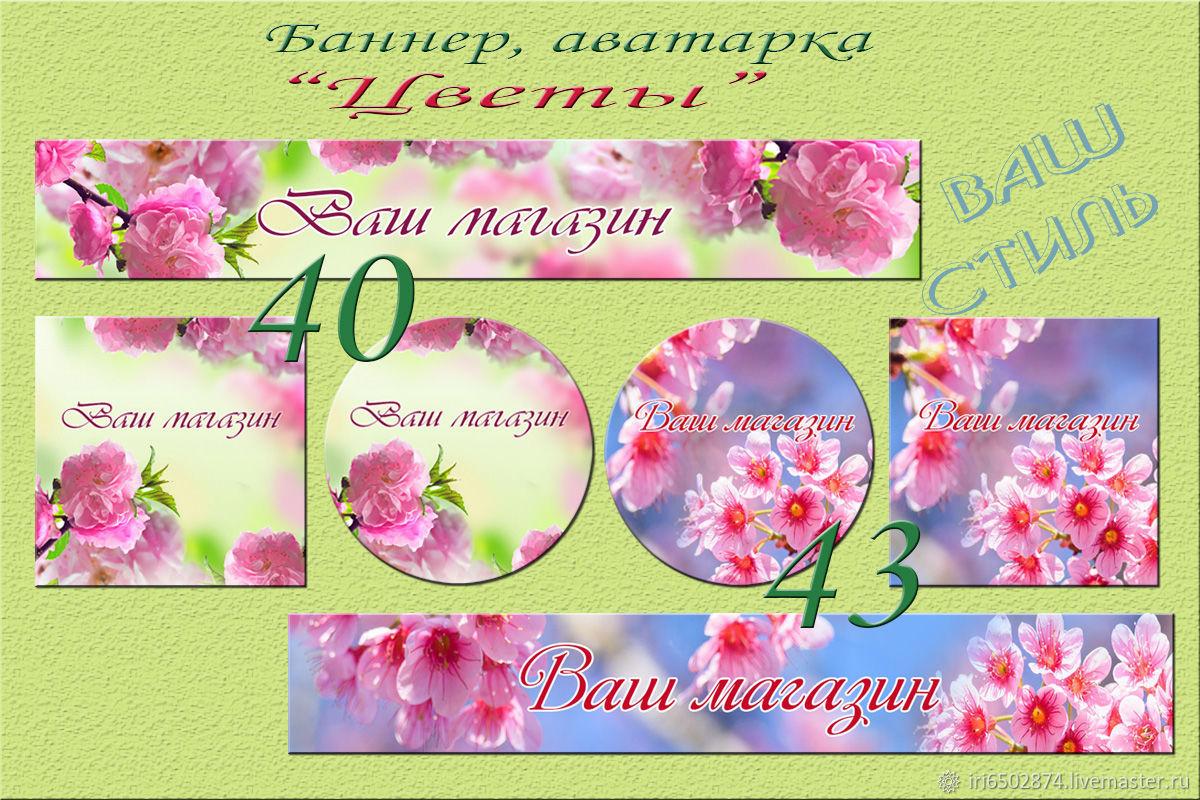 """Баннер и аватар """"Цветы"""", Дизайн, Дзержинск,  Фото №1"""