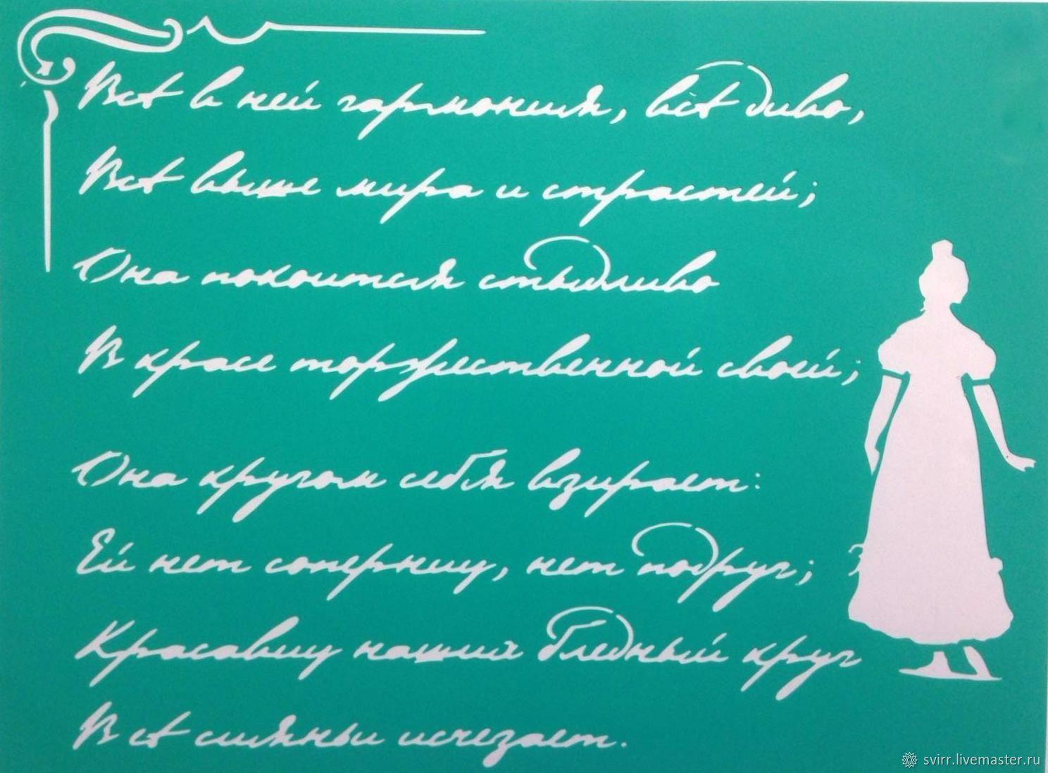 Декупаж и роспись ручной работы. Ярмарка Мастеров - ручная работа. Купить Трафареты для декупажа , арт 1233 , 15х20 см. Handmade.
