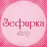 Зефирка shop (Ирина) - Ярмарка Мастеров - ручная работа, handmade
