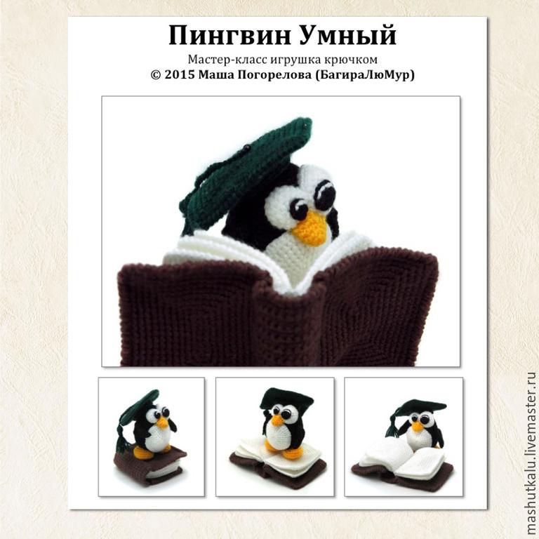 Купить МК Пингвин с книжкой