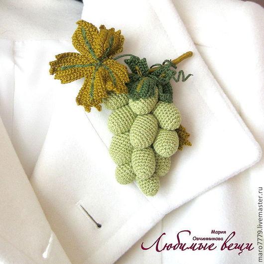 виноград брошь, гроздь винограда, крупная брошь, большая красивая вязаная брошь к пальто или платью, яркая брошь, необычные украшения, вязаная бижутерия, вязаные украшения для лета