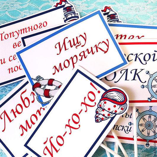 Таблички в морском стиле пригодятся и для гостей праздника, и для виновников торжества. Возможно использование во время съемок лов стори в пиратском стиле.