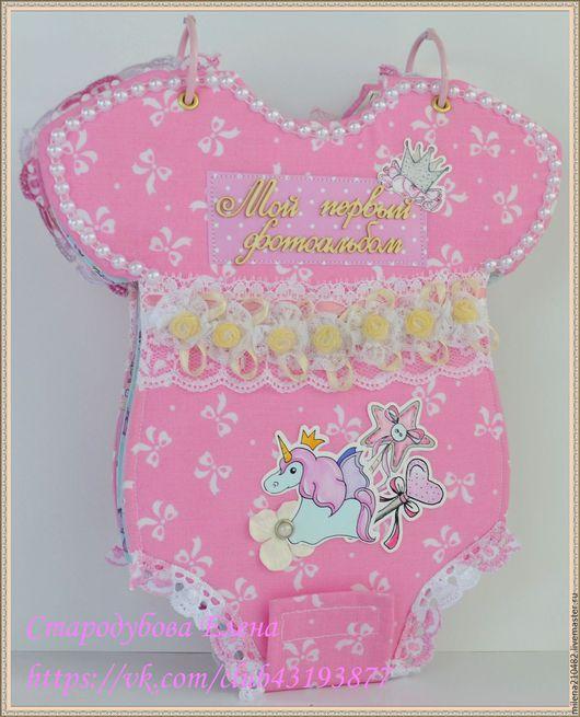 """Подарки для новорожденных, ручной работы. Ярмарка Мастеров - ручная работа. Купить Альбом для девочки в форме бодика """"Розовый единорог"""". Handmade."""