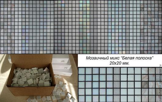 Мозаичный микс Белая полоска 20х20 мм.В коробке 3 матрицы (675 шт.)