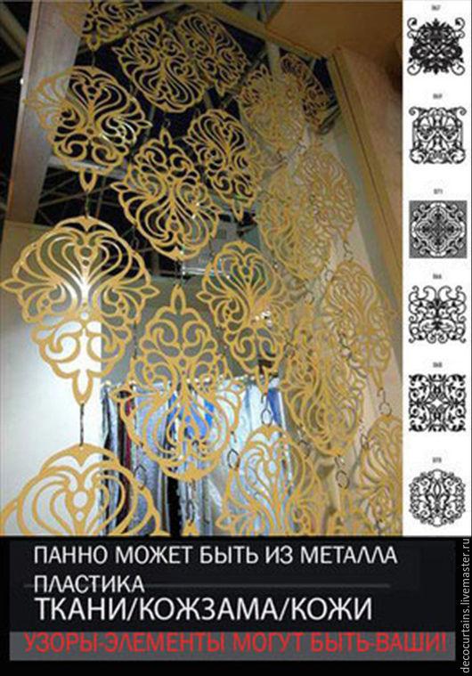 Текстиль, ковры ручной работы. Ярмарка Мастеров - ручная работа. Купить Deco plastic curtains(резные шторки из ткани,пластика кожзама металла. Handmade.