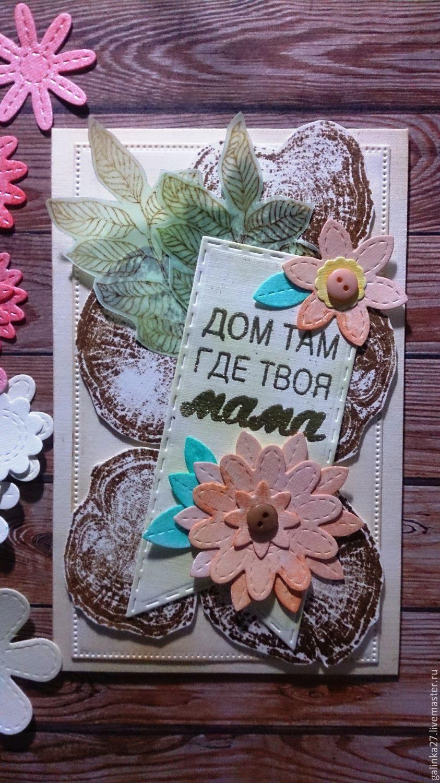 дом там где мама открытка рассказывает истории православия