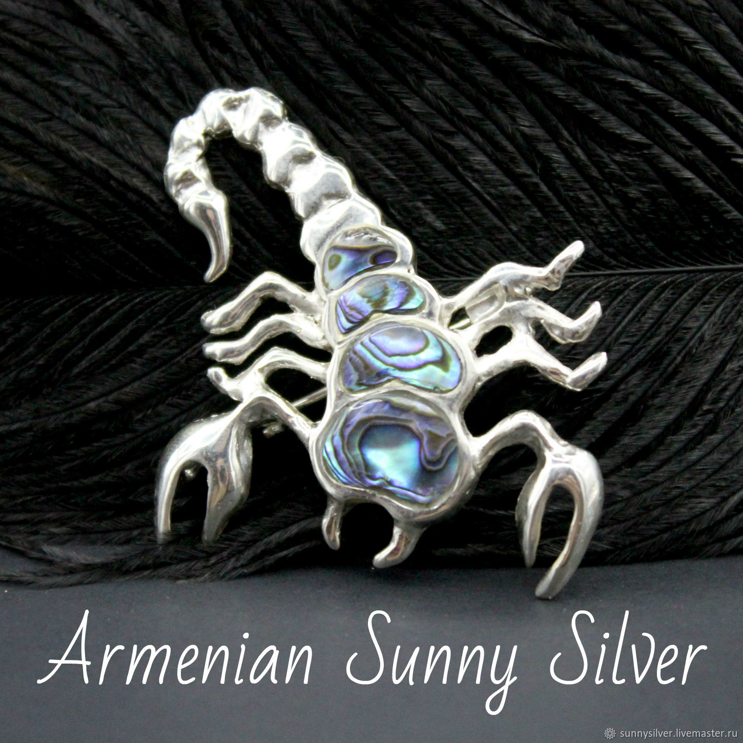 Brooch-Pendant: Scorpion made of 925 sterling silver and abalone (VIDEO), Brooches, Yerevan,  Фото №1