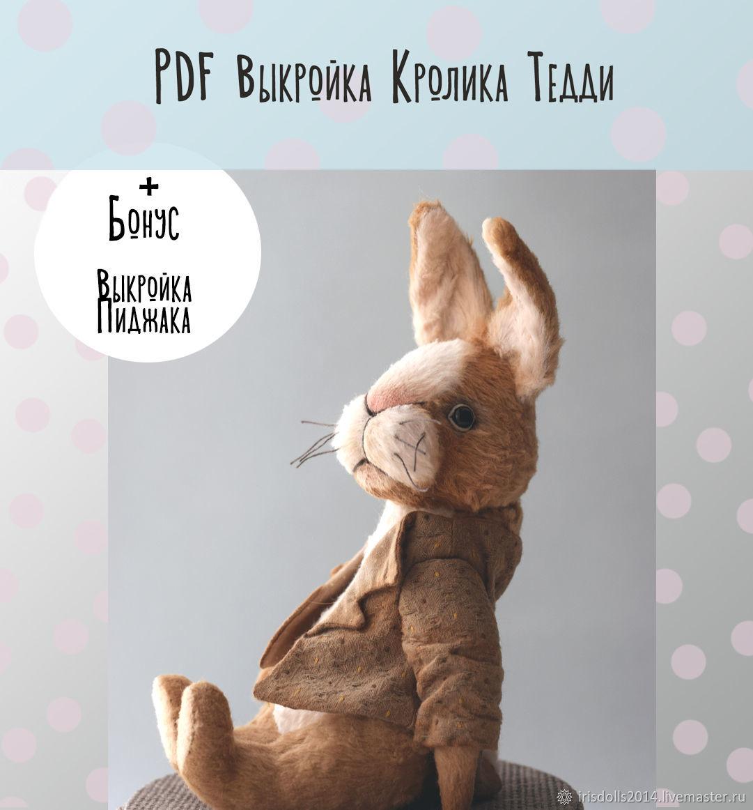 Выкройка тедди кролика. Купить выкройку кролика. Выкройка зайца.  Авторская выкройка.