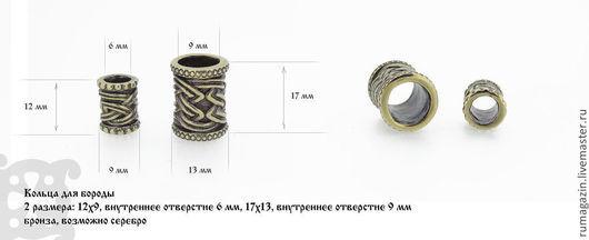 """Ролевые игры ручной работы. Ярмарка Мастеров - ручная работа. Купить Кольцо для волос и бороды, кольцо """"викингов"""" для борды. Handmade."""