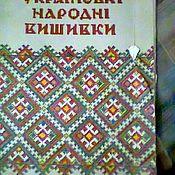Дизайн и реклама handmade. Livemaster - original item Ukrainian folk embroidery. Handmade.