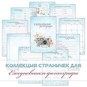 Дизайн и реклама ручной работы. Ярмарка Мастеров - ручная работа Коллекция страничек для ежедневника фотографа. Handmade.