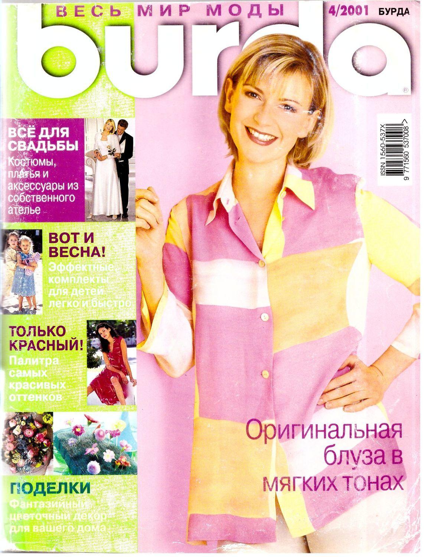 Burda Moden № 4/2001, Выкройки для шитья, Москва,  Фото №1