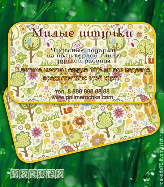 """Визитки ручной работы. Ярмарка Мастеров - ручная работа. Купить Макет визитки """"Летняя"""". Handmade. Разноцветный, зеленый цвет"""