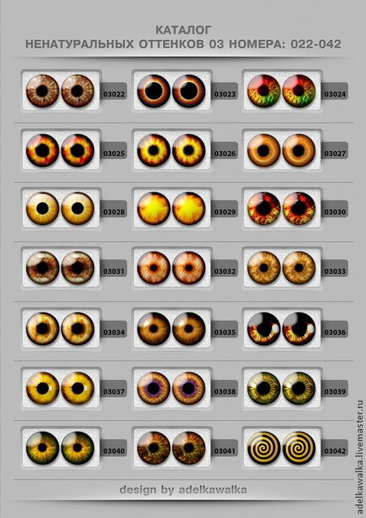 Стеклянные глазки для игрушек. Ненатуральные 2