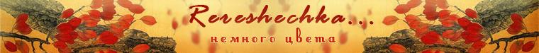 Rereshechka (Rereshechka)
