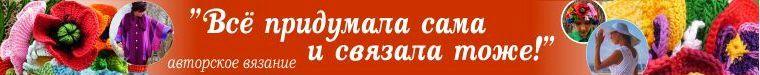 Чернышёва Римма. Авторское вязание