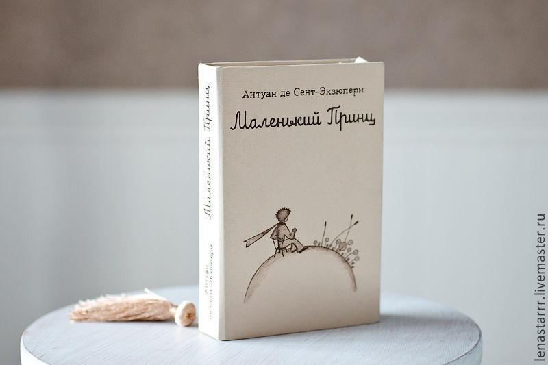 Маленький принц книга с картинками экзюпери читать 18