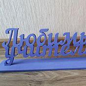 Для дома и интерьера ручной работы. Ярмарка Мастеров - ручная работа Интерьерные надписи из фанеры. Handmade.
