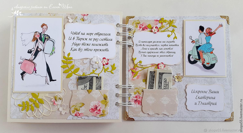 Слова на открытке с деньгами на свадьбу, сделать