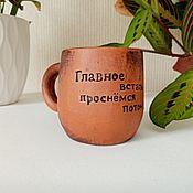 Посуда handmade. Livemaster - original item Author`s handmade coffee cup: Positive. Handmade.