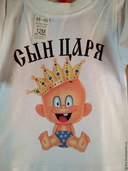 Одежда для мальчиков, ручной работы. Ярмарка Мастеров - ручная работа. Купить Детская футболка Сын царя. Handmade. Белый