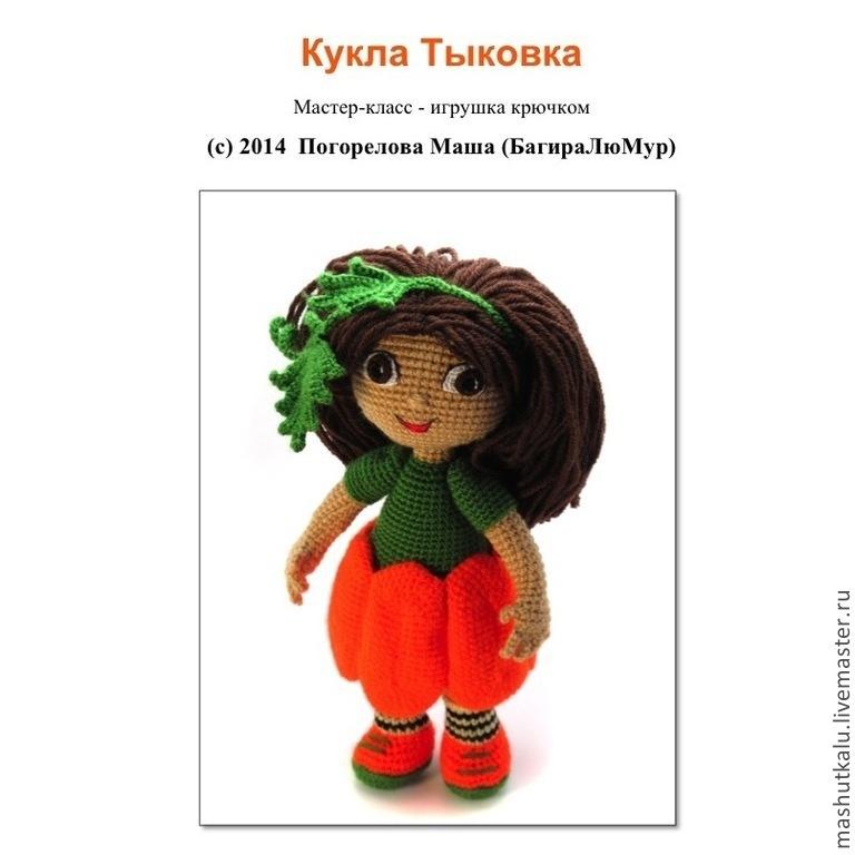 Купить МК Кукла Тыковка
