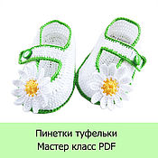 Материалы для творчества handmade. Livemaster - original item Master class booties shoes crochet for girls MK booties. Handmade.