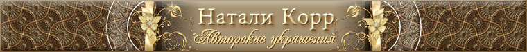 Натали Корр Авторские украшения