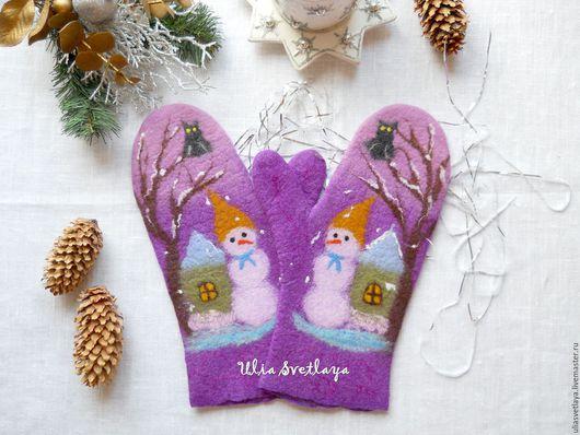 Дизайнер Юлия Светлая, купить варежки, красивые варежки купить, валяные варежки, варежки со снеговиками, сиреневые варежки, оригинальный подарок, подарок на Новый год