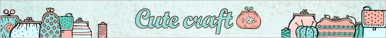 """""""Cute craft"""" подарки ручной работы"""