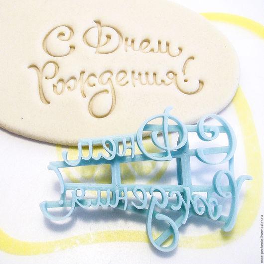 С Днем рождения! Штамп для пряников, печенья, мастики, поделок из соленого теста. Образец оттиска на соленом тесте.