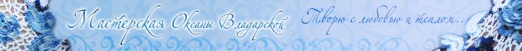 Оксана Владарская
