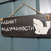 Для дома и интерьера ручной работы. Ярмарка Мастеров - ручная работа Табличка для туалета. Handmade.