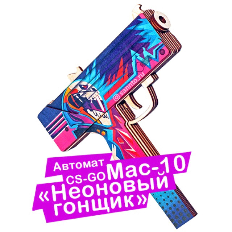 Резинкострел. Автомат CS-GO Mac-10 «Неоновый гонщик», Военная миниатюра, Москва,  Фото №1