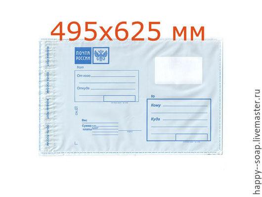 Упаковка ручной работы. Ярмарка Мастеров - ручная работа. Купить Пакет почтовый, 495х625 мм.. Handmade. Пакет почтовый