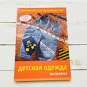 Материалы для творчества handmade. Livemaster - original item Book Baby clothes. Embroidery. A practical guide. Handmade.