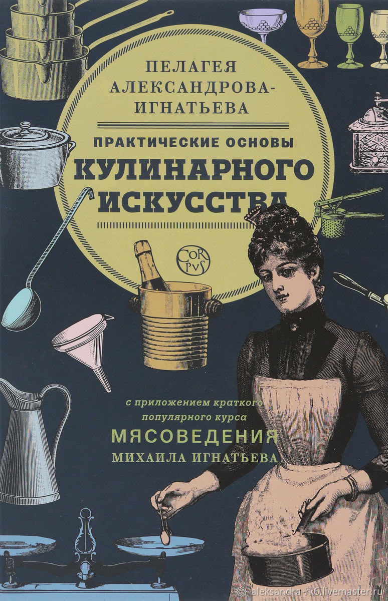 Practical basics of culinary art. Meat science course. 1909, Vintage books, Ekaterinburg,  Фото №1