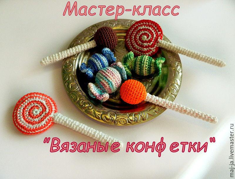 Вязаные праздничные конфетки: