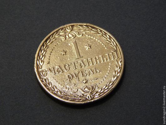 """Приколы ручной работы. Ярмарка Мастеров - ручная работа. Купить монета амулет талисман """"Счастливый рубль"""" бронза ручной работы. Handmade."""