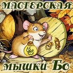 Мышка Бо (maus-bo) - Ярмарка Мастеров - ручная работа, handmade